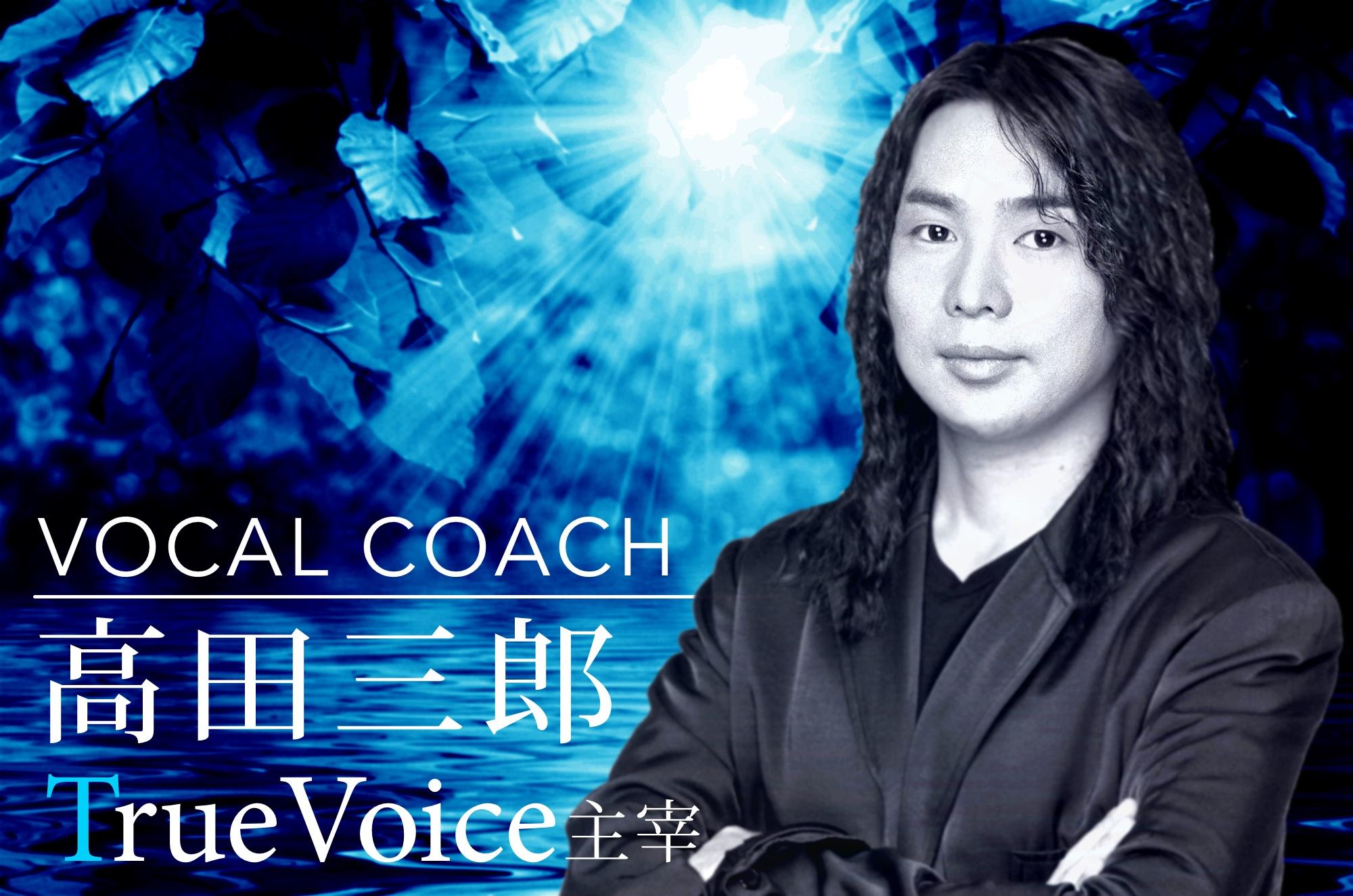 TrueVoice高田三郎